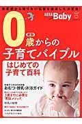 AERA with Baby 新版 / 0歳からの子育てバイブル
