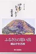 四季おりおり / ポストカード版