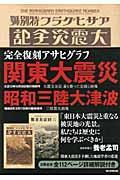 関東大震災昭和三陸大津波 / 完全復刻アサヒグラフ