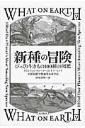 新種の冒険 / びっくり生きもの100種の図鑑