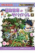 植物世界のサバイバル 2 / 生き残り作戦