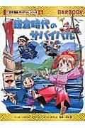 鎌倉時代のサバイバル / 生き残り作戦