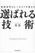歌舞伎町No.1ホストが教える選ばれる技術