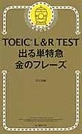 TOEIC L&R TEST出る単特急金のフレーズ / 新形式対応