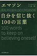 エマソン自分を信じ抜く100の言葉