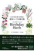 Birthday Herb / こころとからだに薬用ハーブの贈り物