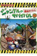 ジャングルのサバイバル 10
