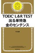 TOEIC L&R TEST出る単特急金のセンテンス