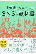 「普通」の人のためのSNSの教科書 / 自分の名前で仕事がひろがる