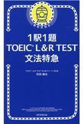 1駅1題TOEIC L&R TEST文法特急