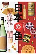 日本の色 / 売れる色には法則があった!
