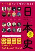 テーマ別だから理解が深まる日本史