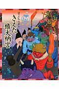 きえた権大納言 / 今昔物語絵本