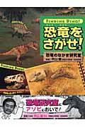 恐竜をさがせ! 2