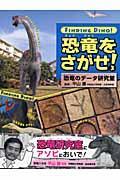 恐竜をさがせ! 3