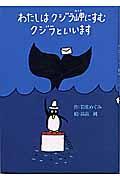 わたしはクジラ岬にすむクジラといいます