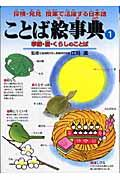 ことば絵事典 1 / 探検・発見授業で活躍する日本語