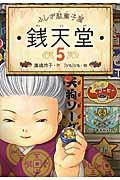ふしぎ駄菓子屋銭天堂 5