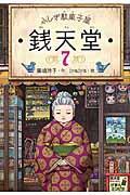 ふしぎ駄菓子屋銭天堂 7