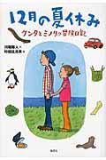 12月の夏休み / ケンタとミノリの冒険日記