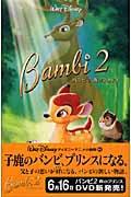 バンビ2 / 森のプリンス