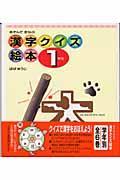 漢字クイズ絵本 1年生 / あそんでまなぶ