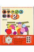漢字クイズ絵本 2年生 / あそんでまなぶ