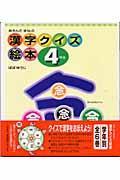 漢字クイズ絵本 4年生 / あそんでまなぶ