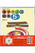 漢字クイズ絵本 5年生 / あそんでまなぶ