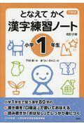 下村式となえてかく漢字練習ノート小学1年生 改訂2版