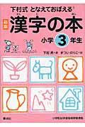 漢字の本 小学3年生 新版 / となえておぼえる