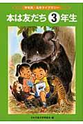 本は友だち 3年生