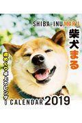 柴犬まる週めくり卓上カレンダー 2019年
