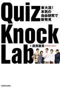 QuizKnock Lab