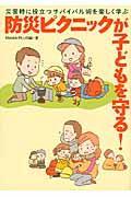 防災ピクニックが子どもを守る! / 災害時に役立つサバイバル術を楽しく学ぶ