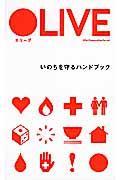 OLIVE / いのちを守るハンドブック