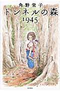 トンネルの森1945