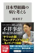 日本型組織の病を考える