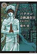 バチカン奇跡調査官 終末の聖母
