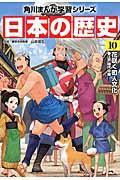 日本の歴史 10