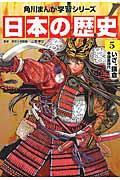 日本の歴史 5
