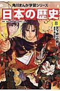 日本の歴史 8