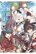 艦隊これくしょんー艦これーコミックアラカルト舞鶴鎮守府編 5
