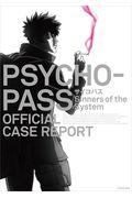 PSYCHOーPASS サイコパス Sinners of the System OFFICIAL C