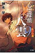 心霊探偵八雲 第9巻