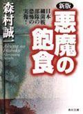 悪魔の飽食 新版 / 日本細菌戦部隊の恐怖の実像