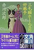 三毛猫ホームズの好敵手(ライバル)