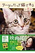 グーグーだって猫である / 小説版