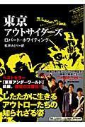 東京アウトサイダーズ / 東京アンダーワールド2