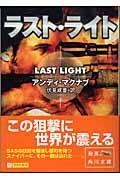 ラスト・ライト